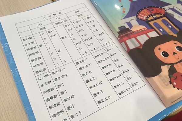 日本語ノート.jpg