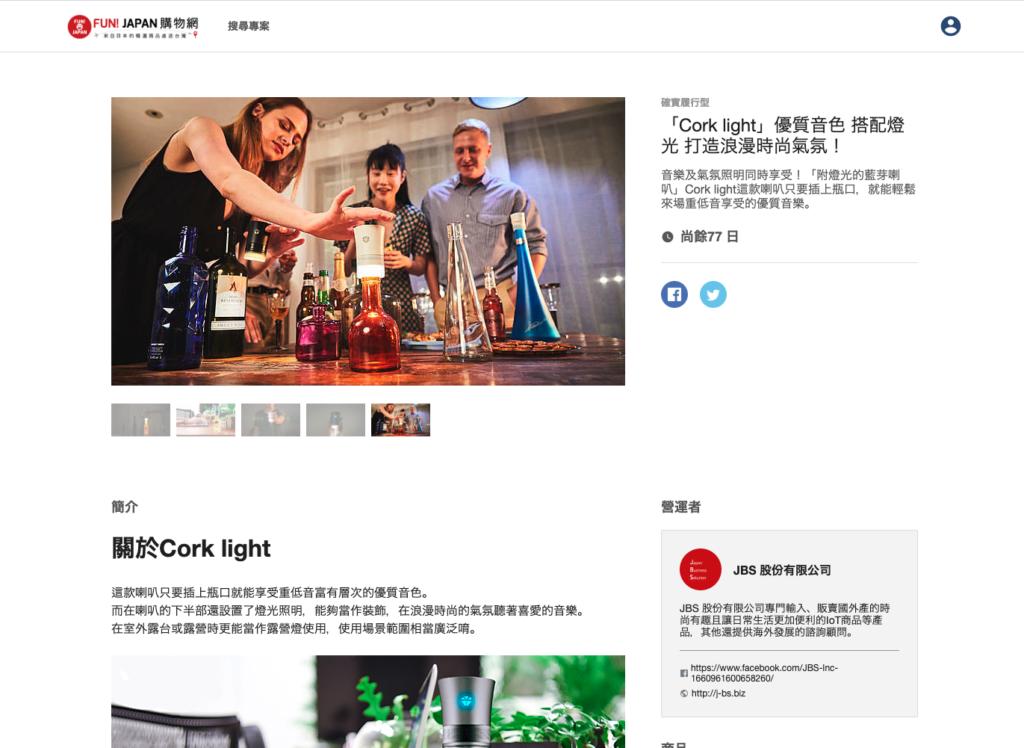 FUN!JAPAN海外ネットショップ例