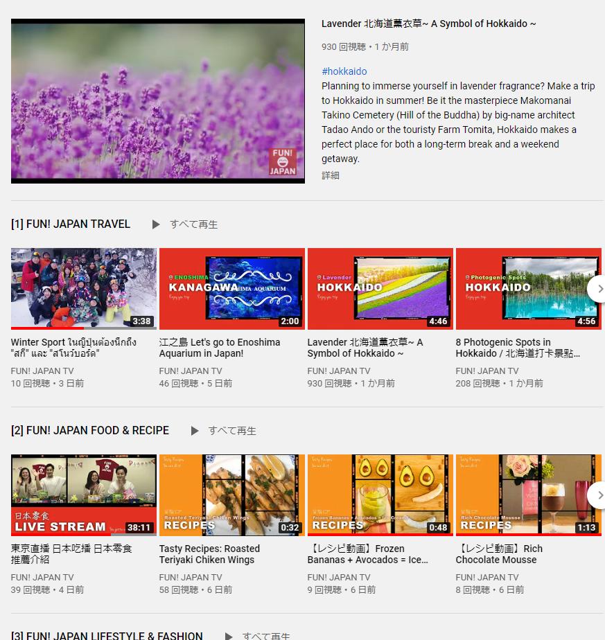 """YouTubeチャンネル """"FUN! JAPAN TV"""""""
